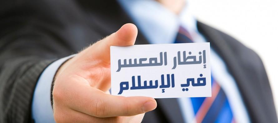 إنظار المعسر في الإسلام