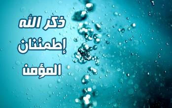 ذكر الله وفضله للشيخ محمد عيد