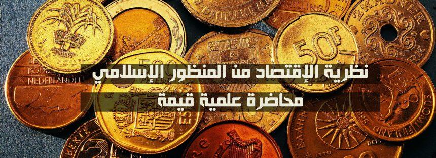 نظرية الإقتصاد الإسلامي العلمي