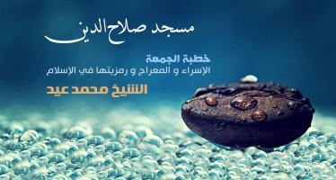 """خطبة الجمعة للشيخ محمد عيد """"الإسراء و المعراج"""""""