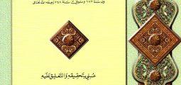 كتاب: مناقب الإمام أبي حنيفة وصاحبيه للذهبي