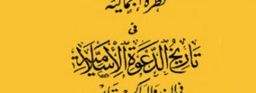 كتاب: تاريخ الدعوة الإسلامية في الهند