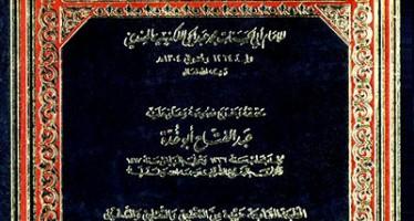 كتاب: الرفع والتكميل للإمام اللكنوي