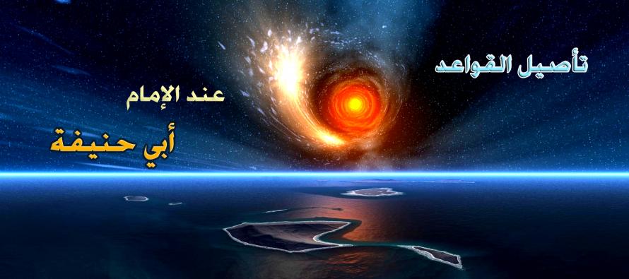 تأصيل القواعد عند التابعي الإمام أبي حنيفة