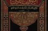 كتاب: أصول الدين للغزنوي الماتريدي