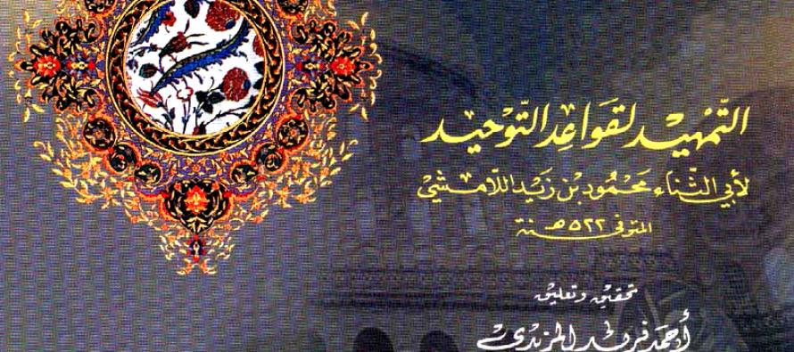 كتاب التمهيد لقواعد التوحيد لأبي الثناء اللامشي