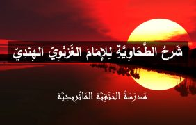 كتاب: شرح العقيدة الطحاوية للإمام الغزنوي الهندي